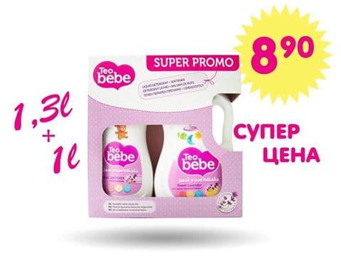 Teo bebe-промо пакет