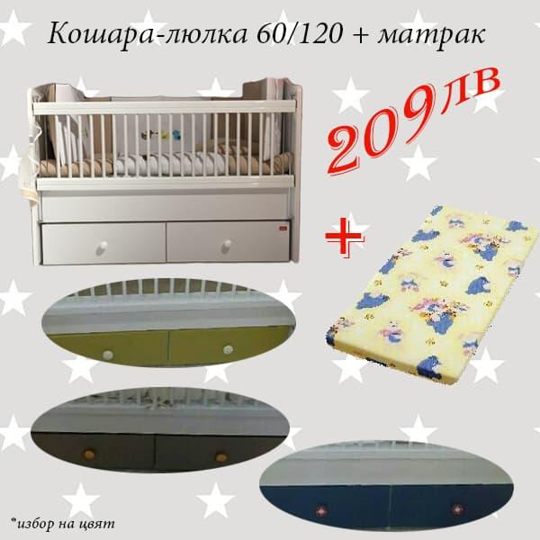 Coalo-Кошара ПДЧ 60х120 + матрак