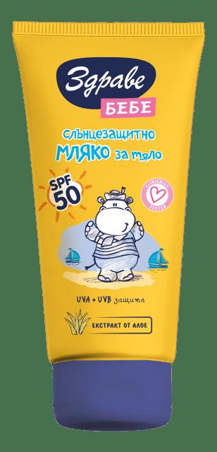 Здраве бебе-Слънцезащитно мляко SPF50 150мл