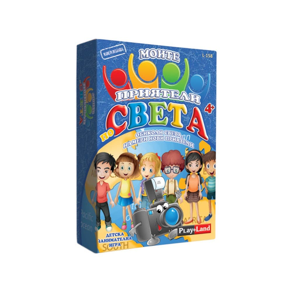 Play land-Моите приятели по света