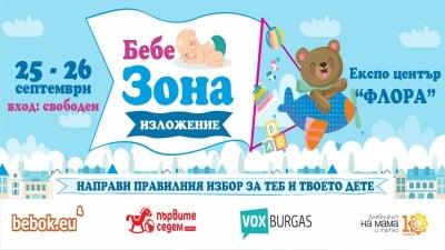 Бебе зона гр. Бургас