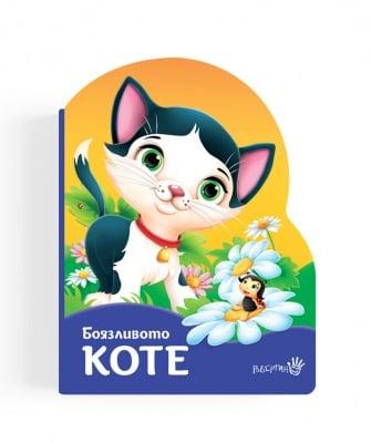 Детска книжка Боязливото коте