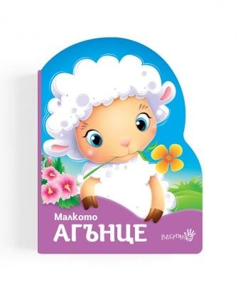 Детска книжка Малкото агънце