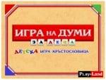 Play land-Игра на думи за деца